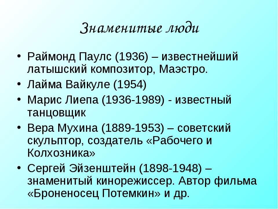 Знаменитые люди Раймонд Паулс (1936) – известнейший латышский композитор, Маэ...