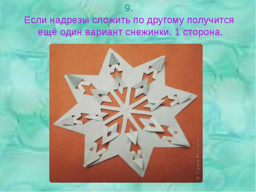 9. Если надрезы сложить по другому получится ещё один вариант снежинки. 1 сто...