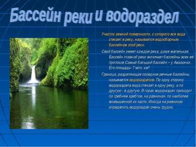 Участок земной поверхности, с которого вся вода стекает в реку, называется во...