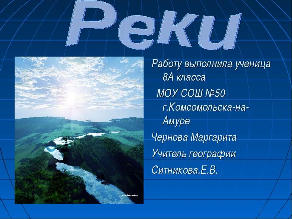 Работу выполнила ученица 8А класса МОУ СОШ №50 г.Комсомольска-на-Амуре Чернов...