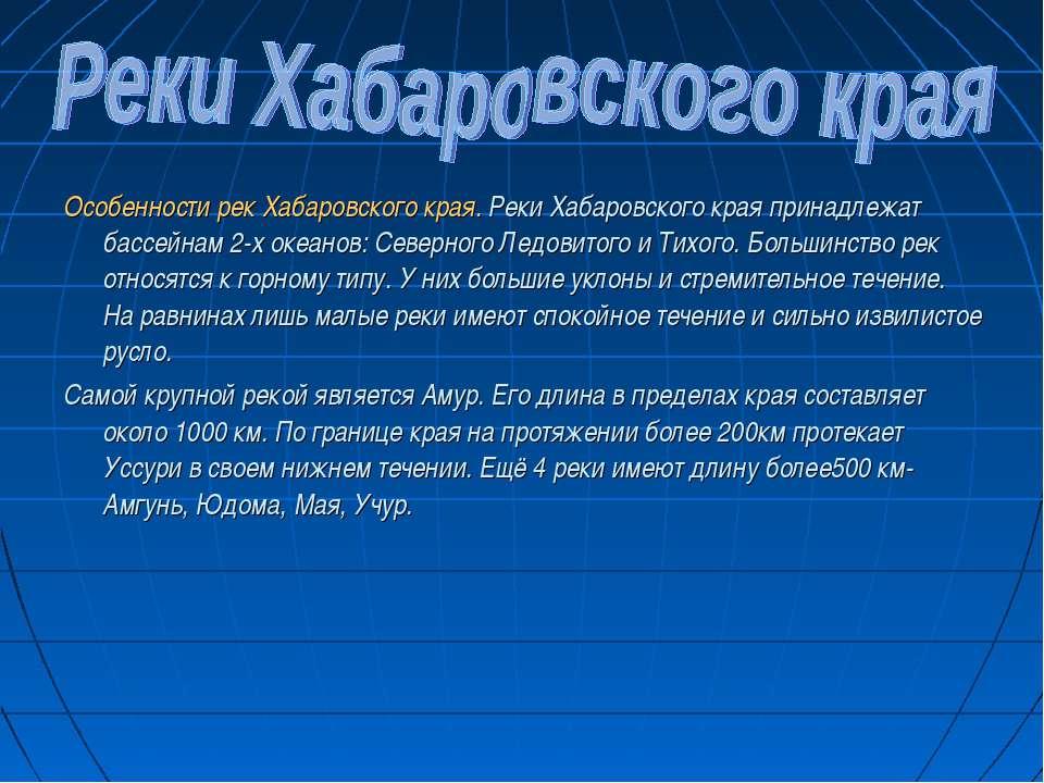 Особенности рек Хабаровского края. Реки Хабаровского края принадлежат бассейн...
