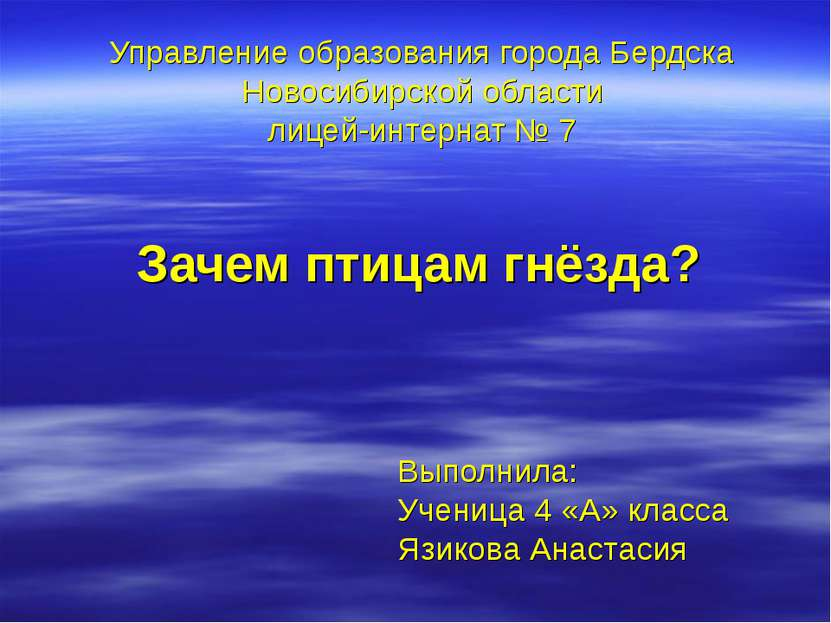 Управление образования города Бердска Новосибирской области лицей-интернат № ...