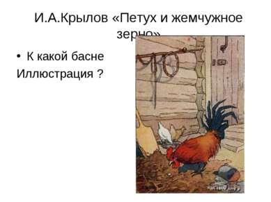 И.А.Крылов «Петух и жемчужное зерно» К какой басне Иллюстрация ?