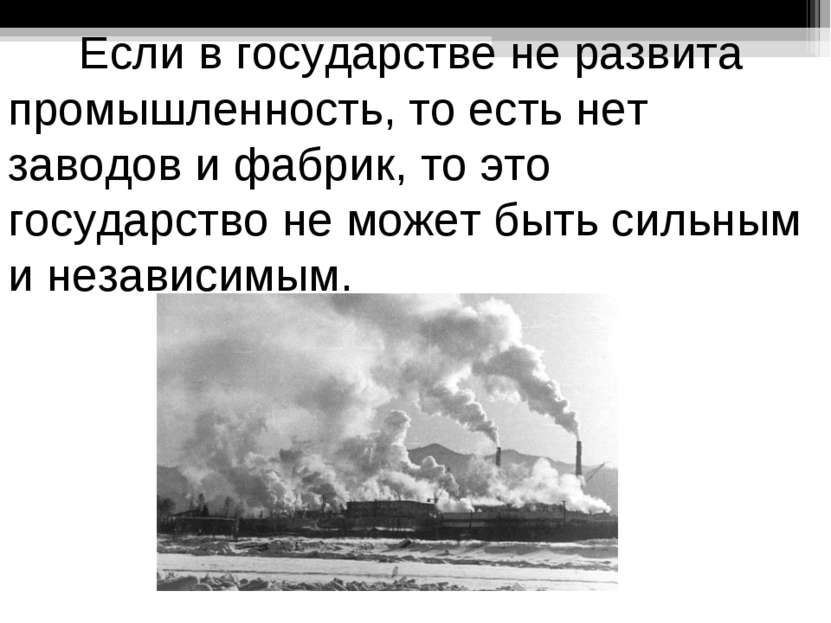 Если в государстве не развита промышленность, то есть нет заводов и фабрик, т...