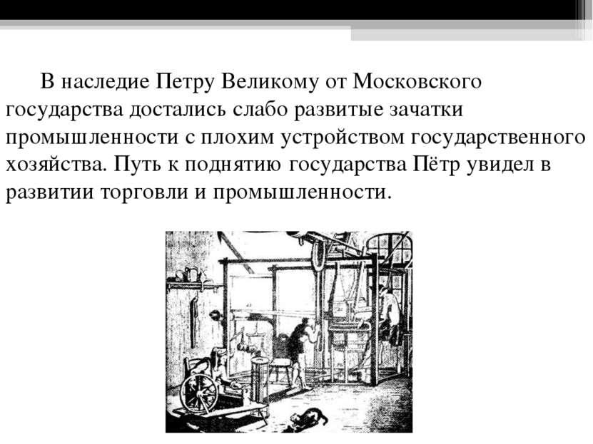В наследиеПетру ВеликомуотМосковского государствадосталисьслабо развитые...