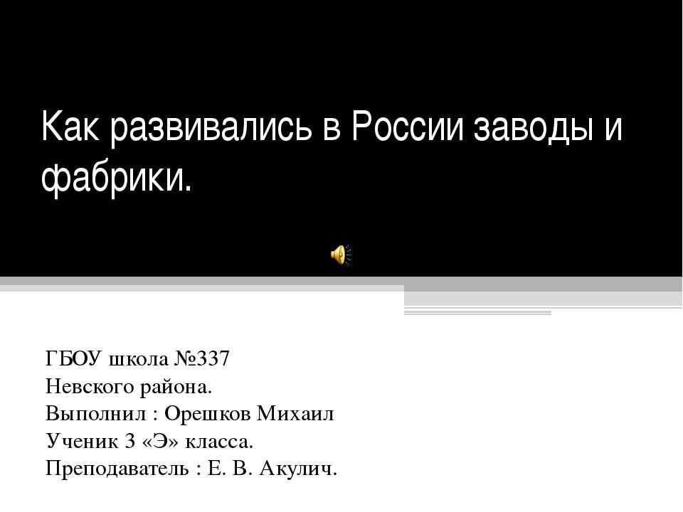 Как развивались в России заводы и фабрики. ГБОУ школа №337 Невского района. В...
