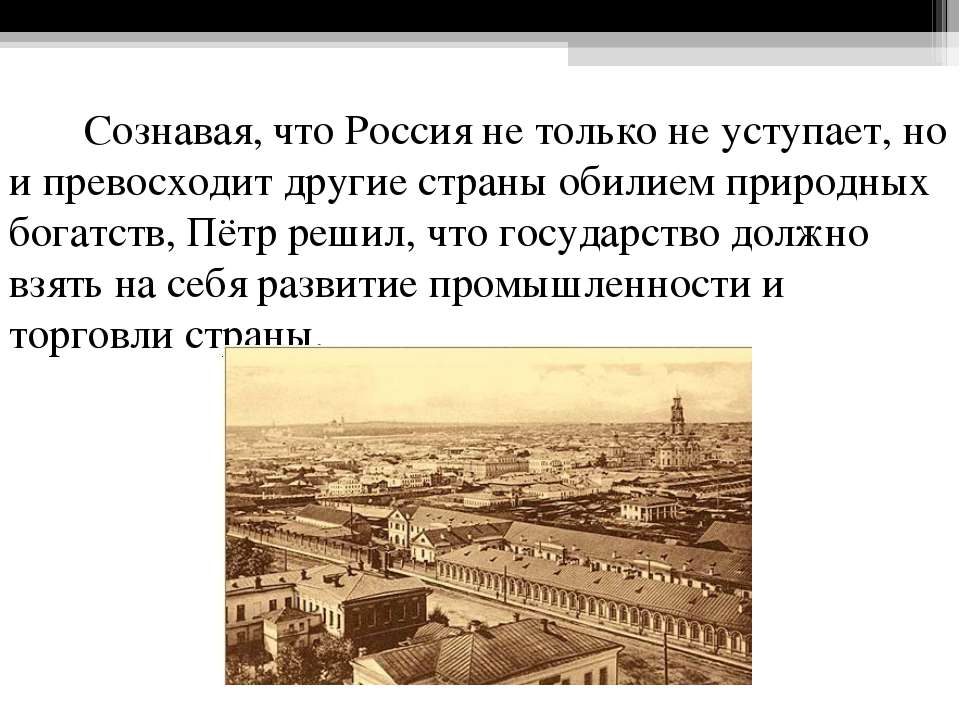 Сознавая, что Россия не только не уступает, но и превосходит другие страны об...