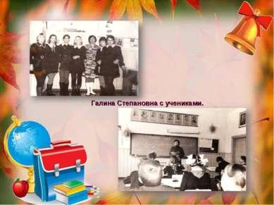 Галина Степановна с учениками.