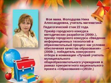 Моя мама. Молодцова Нина Александровна, учитель математики. Педагогический ст...
