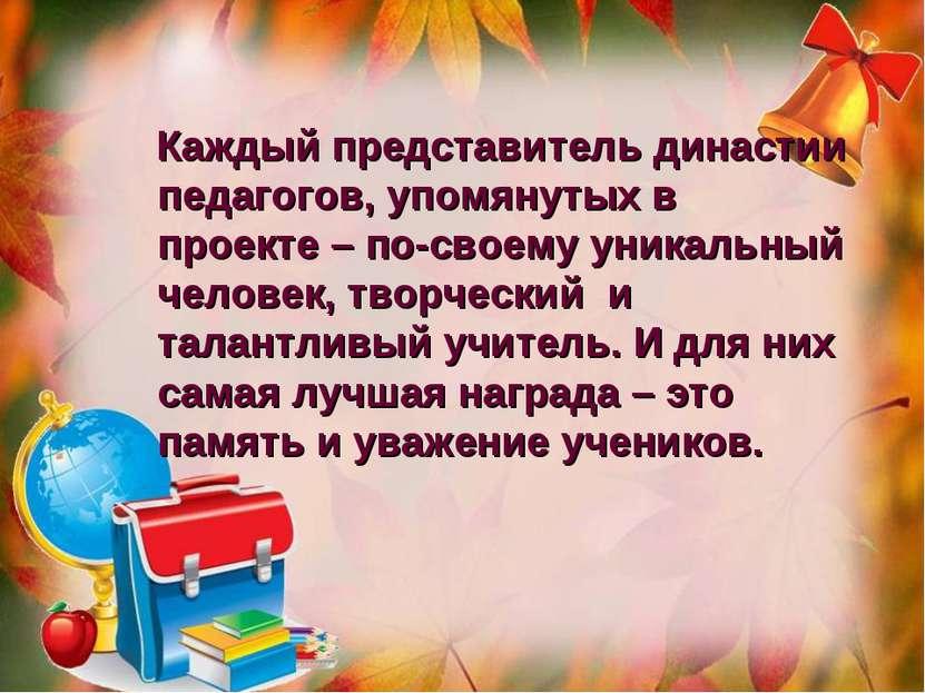 Каждый представитель династии педагогов, упомянутых в проекте – по-своему уни...