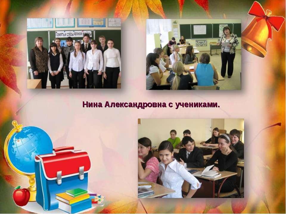 Нина Александровна с учениками.