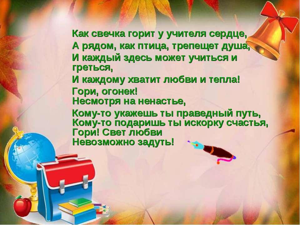 Как свечка горит у учителя сердце, А рядом, как птица, трепещет душа, И кажды...