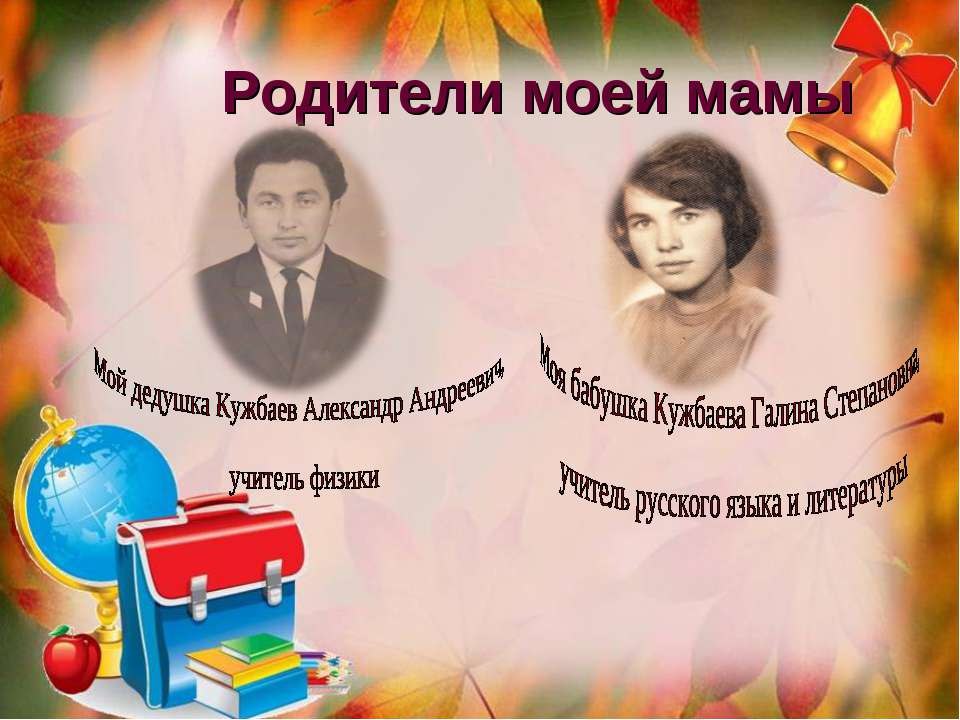 Родители моей мамы