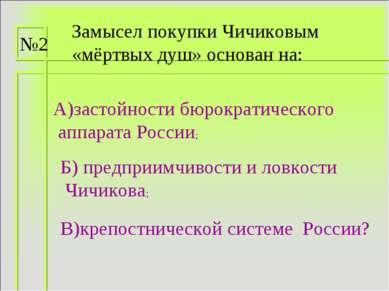 Замысел покупки Чичиковым «мёртвых душ» основан на: А)застойности бюрократиче...