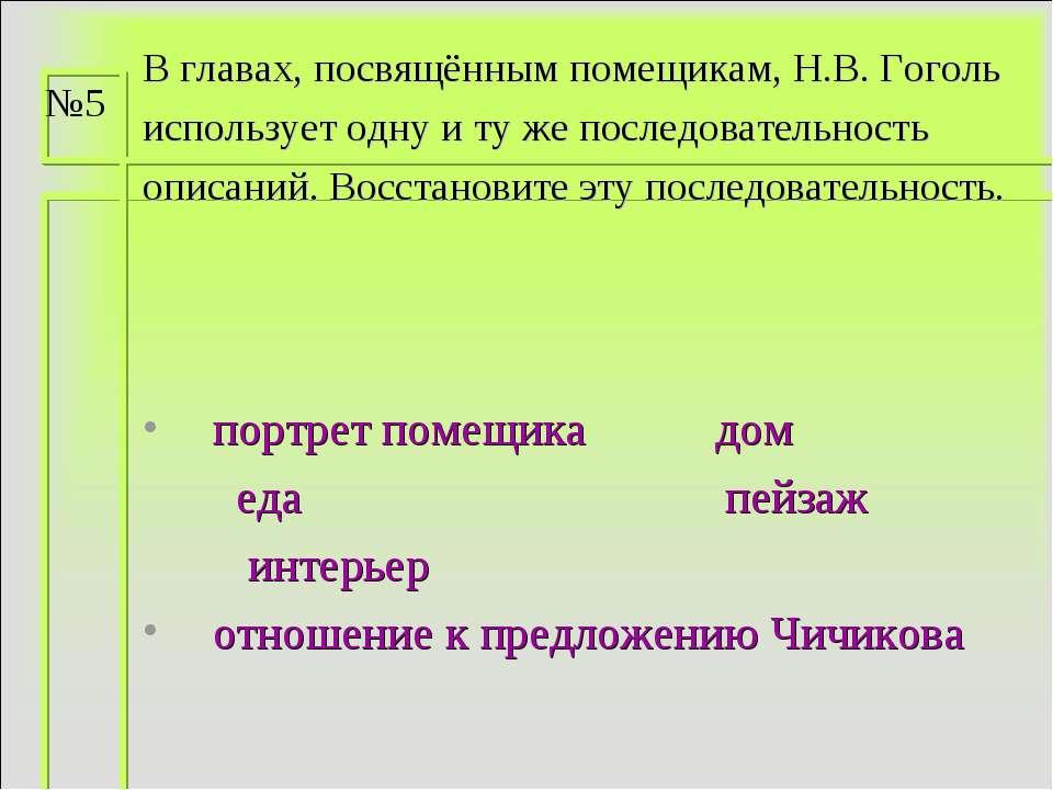 В главах, посвящённым помещикам, Н.В. Гоголь использует одну и ту же последов...