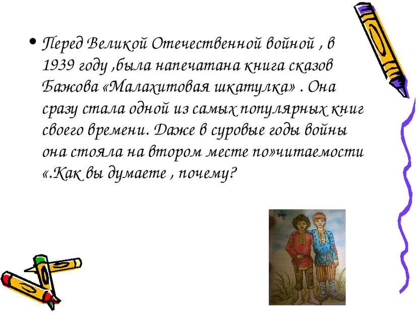 Перед Великой Отечественной войной , в 1939 году ,была напечатана книга сказо...