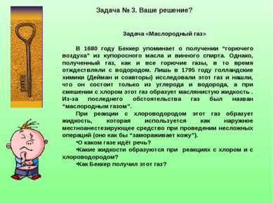 Задача № 3. Ваше решение? Задача «Маслородный газ» В 1680 году Беккер упомина...