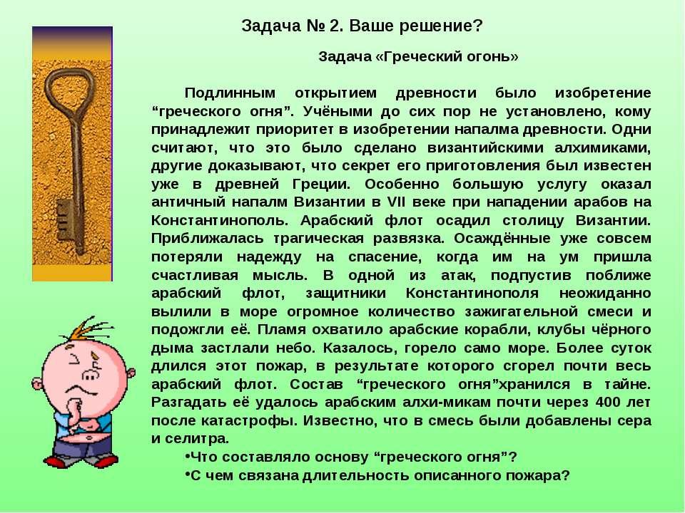 Задача № 2. Ваше решение? Задача «Греческий огонь» Подлинным открытием древно...