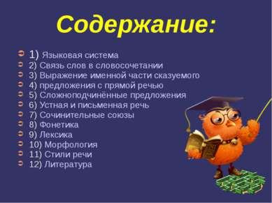 Содержание: 1) Языковая система 2) Связь слов в словосочетании 3) Выражение и...