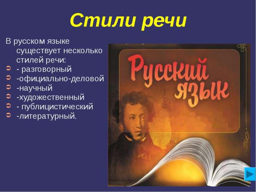 Стили речи В русском языке существует несколько стилей речи: - разговорный -о...