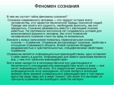 Феномен сознания В чем же состоит тайна феномена сознания? Сознание современн...