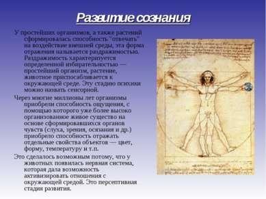 Развитие сознания У простейших организмов, а также растений сформировалась сп...