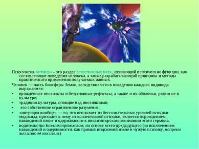 Психология человека - это раздел естественных наук, изучающий психические фун...