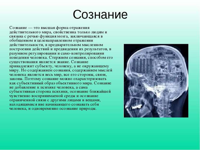 Сознание Cознание— это высшая форма отражения действительного мира, свойстве...