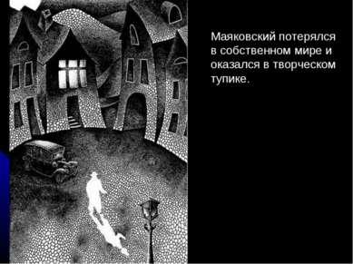 Маяковский потерялся в собственном мире и оказался в творческом тупике.