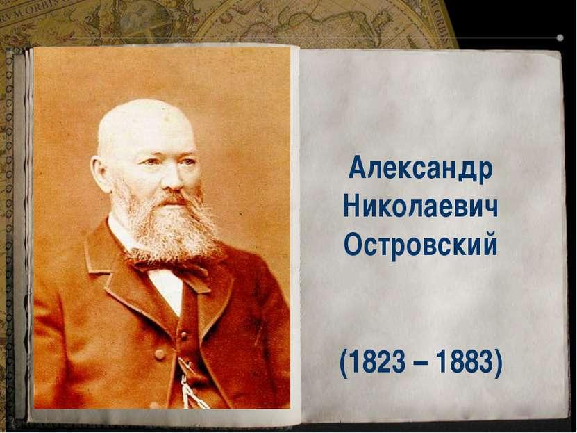 Александр Николаевич Островский (1823 – 1883)