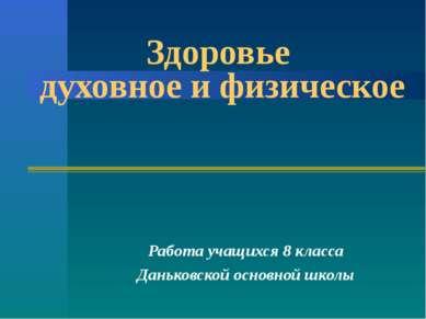Здоровье духовное и физическое Работа учащихся 8 класса Даньковской основной ...
