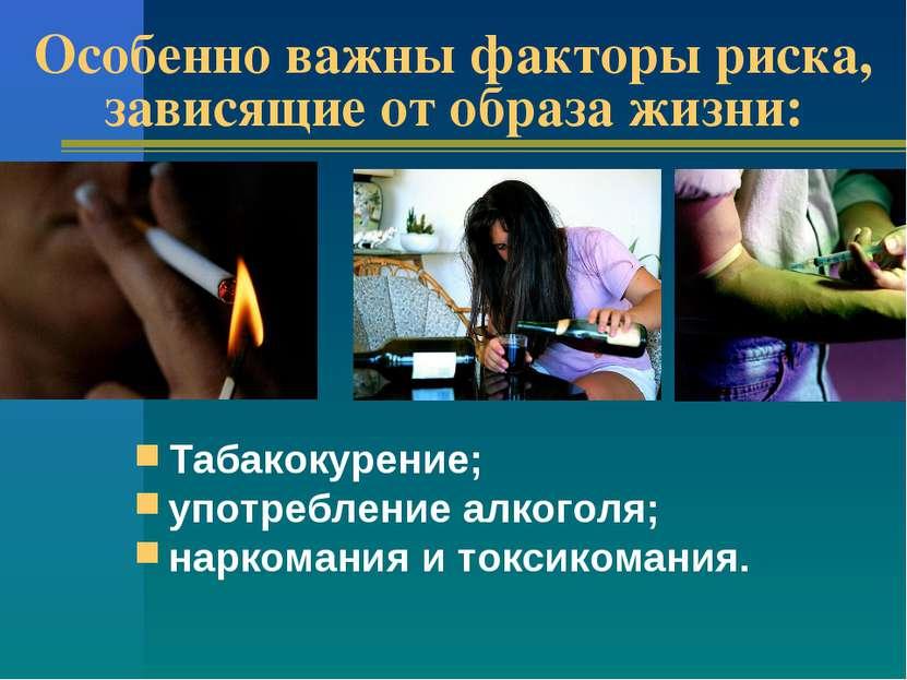 Особенно важны факторы риска, зависящие от образа жизни: Табакокурение; употр...