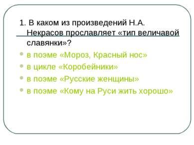 1. В каком из произведений Н.А. Некрасов прославляет «тип величавой славянки»...