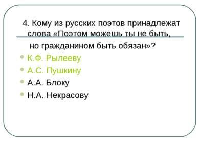 4. Кому из русских поэтов принадлежат слова «Поэтом можешь ты не быть, но гра...