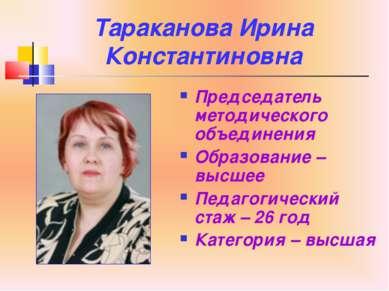 Тараканова Ирина Константиновна Председатель методического объединения Образо...