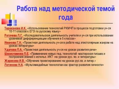 Работа над методической темой года Тараканова И.К. «Использование технологий ...