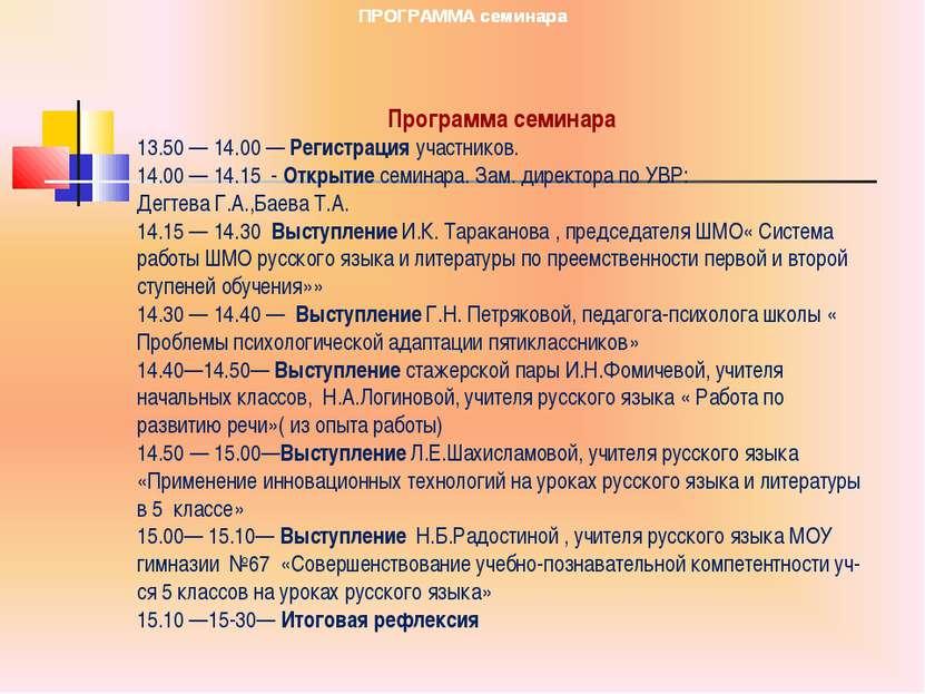 Программа семинара 13.50 — 14.00 — Регистрация участников. 14.00 — 14.15 - От...