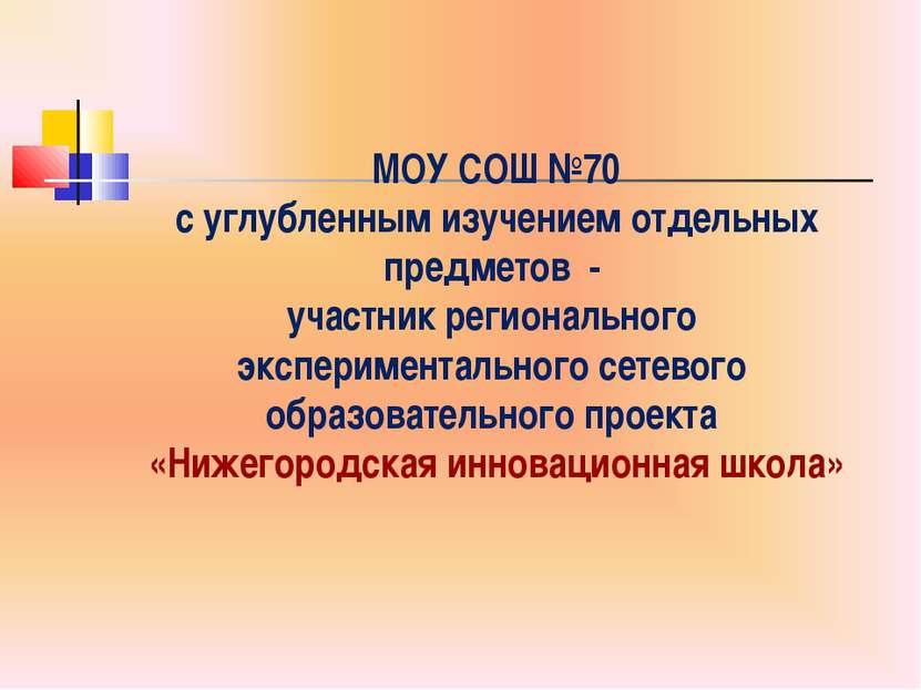 МОУ СОШ №70 с углубленным изучением отдельных предметов - участник региональн...