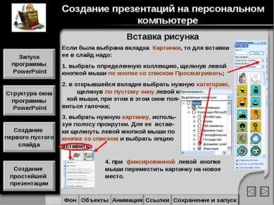 Вставка рисунка Если была выбрана вкладка Картинки, то для вставки ее в слайд...
