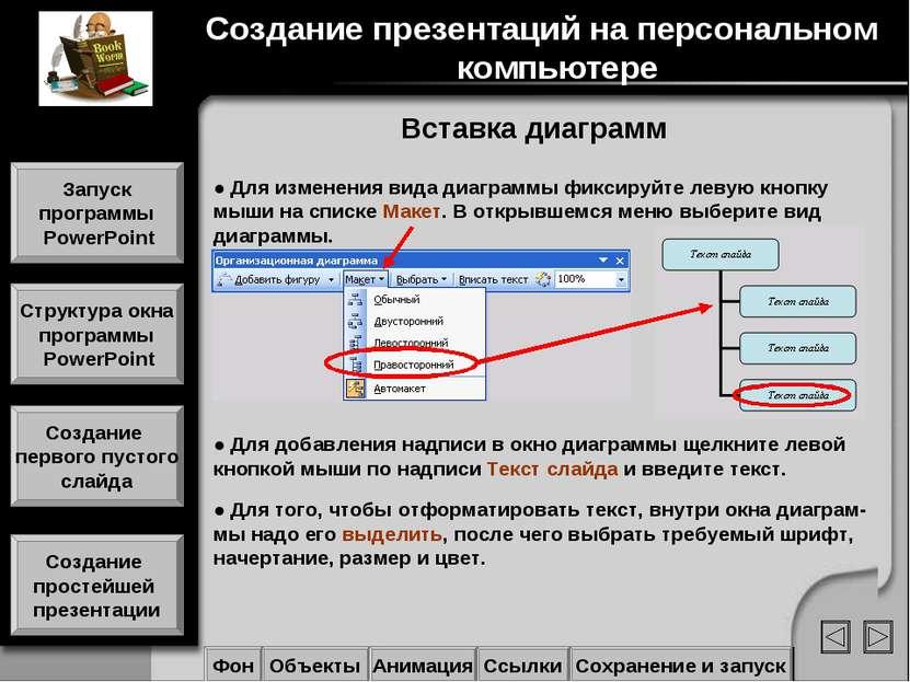 Вставка диаграмм ● Для изменения вида диаграммы фиксируйте левую кнопку мыши ...