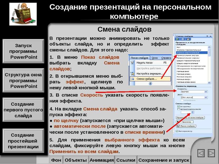 Смена слайдов В презентации можно анимировать не только объекты слайда, но и ...