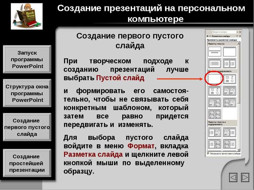Создание первого пустого слайда При творческом подходе к созданию презентаций...
