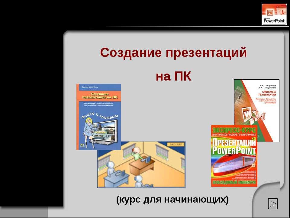 (курс для начинающих) Создание презентаций на ПК