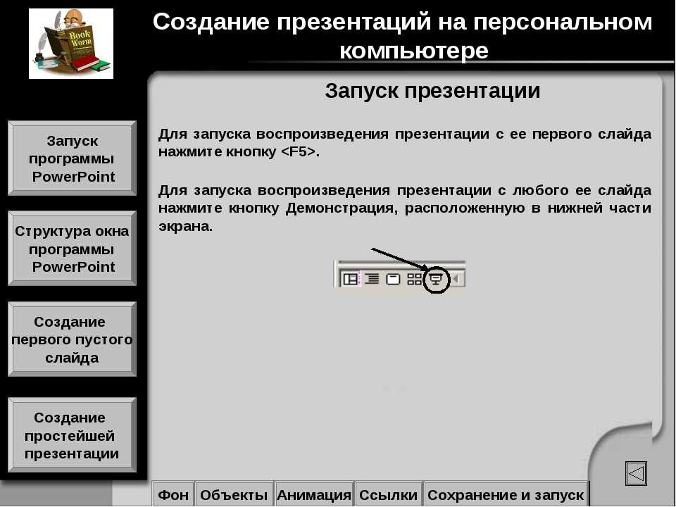 Запуск презентации Для запуска воспроизведения презентации с ее первого слайд...