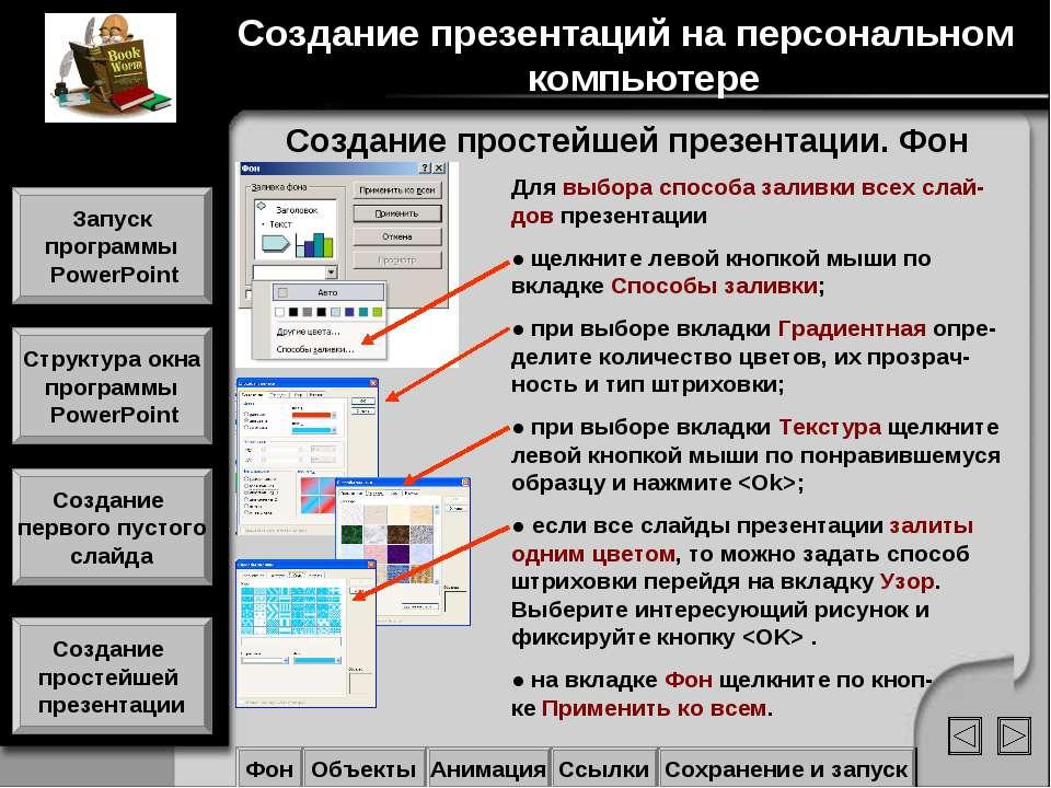Создание простейшей презентации. Фон Для выбора способа заливки всех слай-дов...