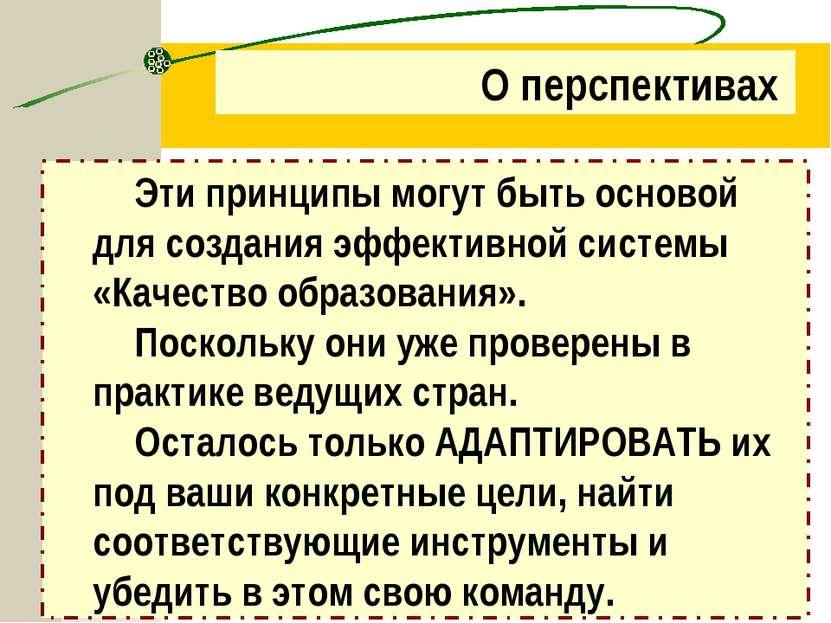 Эти принципы могут быть основой для создания эффективной системы «Качество об...