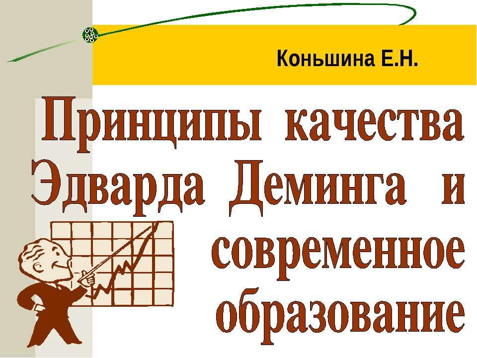 Коньшина Е.Н.