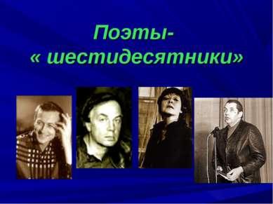 Поэты- « шестидесятники»