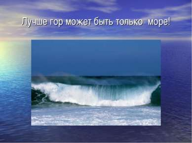 Лучше гор может быть только море!