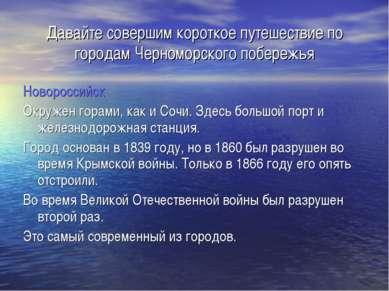 Давайте совершим короткое путешествие по городам Черноморского побережья Ново...